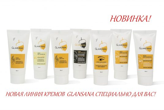 """НОВИНКА! Теперь в продаже замечательные крема торговой марки """"Glansana""""!"""